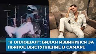 """""""Я оплошал"""": Билан извинился за пьяное выступление в Самаре"""