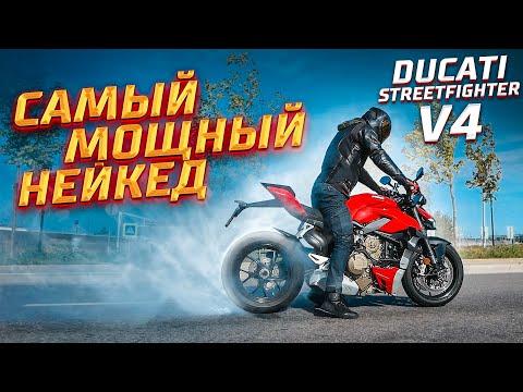 САМЫЙ БЫСТРЫЙ и МОЩНЫЙ Нейкед Ducati Streetfighter V4 - Обзор | Мотоцикл мечты
