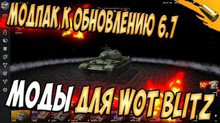 МОДПАК к патчу 6.7 / Моды для World of tanks Blitz 6.7 - Где скачать и как установить?