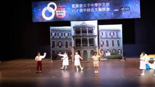 聖羅撒八十周年文藝晚會 - 校服巡禮