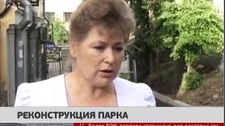 Реконструкция парка. Новости GuberniaTV 23/06/2017