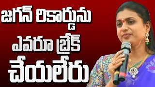 YSRCP Leader RK Roja Face to Face | వైఎస్.జగన్ తిరుగులేని మెజార్టీ సాధించిన సీఎం..