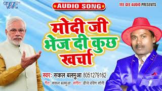 मोदी जी भेज दी कुछ खर्चा | Sakal Balamua | Ae Modi Ji Bhej Di Kuch Kharcha | Bhojpuri  Song