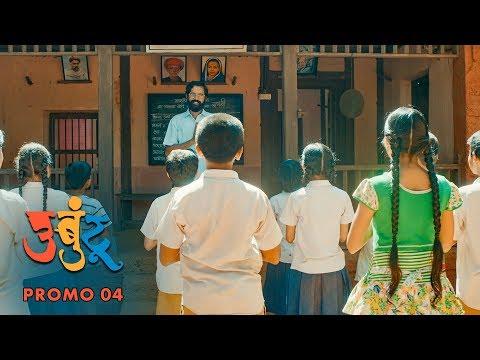 Ubuntu Promo 04 |  Pushkar Shrotri | Marathi Film