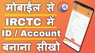 IRCTC ID Kaise Banaye IN Hindi 2020 || IRCTC Account Kaise Banaye 2020 || IRCTC App
