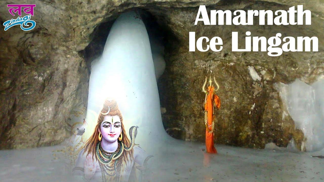 amarnath shiv