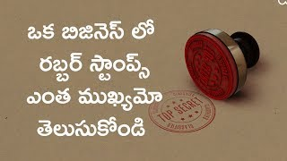 About Business Rubber Stamps in Telugu | Why we need Business stamps | Cost of Rubber Stamps