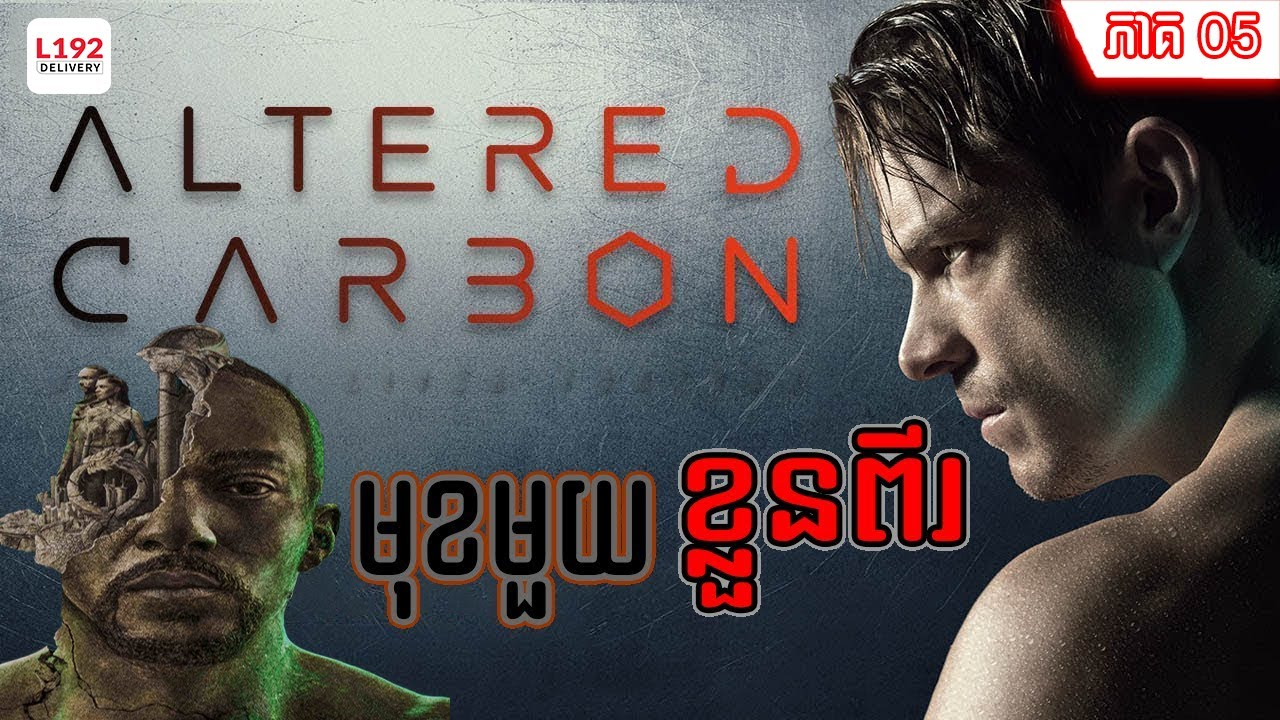 Altered Carbon - មុខមួយ ខ្លួនពីរ | Season 01 - Part 05 | Pik Movie សម្រាយរឿង