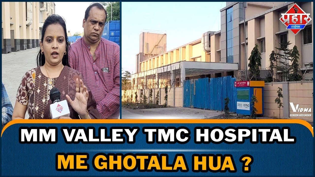 Download एम एम वैली TMC हॉस्पिटल निर्माण में घोटाला हुआ ? || Islamuddin Khan|| Aapka Prahar Times