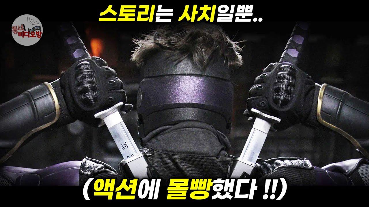 제작비를 액션에다 몰빵한 막장 B급 슈퍼 히어로 액션 [영화리뷰 결말포함]