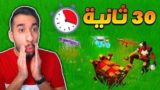 فورت نايت : تحدي الوت في 30 ثانية فقط ! جبت العيد !!    FORTNITE