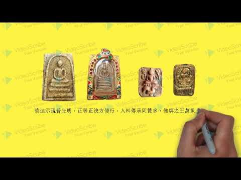 阿贊多圓寂前幾年阿贊多的寺廟阿贊多瓦邦坤鵬崇迪阿贊多親製泰國老佛牌Bun鑑定過請核對盒上編號可上網查就有2411國寶級