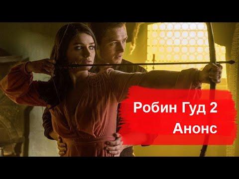 Робин гуд 2 сезон 2 серия