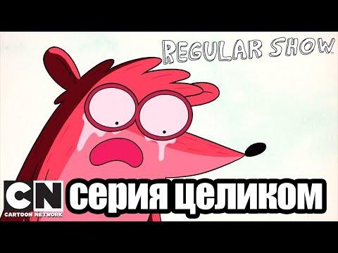 Обычный мультик | Плот с хламом (серия целиком) | Cartoon Network