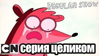 Обычный мультик   Плот с хламом (серия целиком)   Cartoon Network