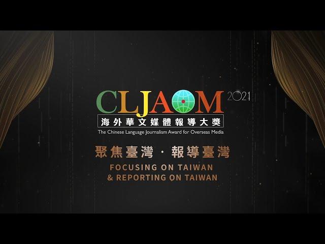 2021海外華文媒體報導大獎_聚焦台灣.報導台灣