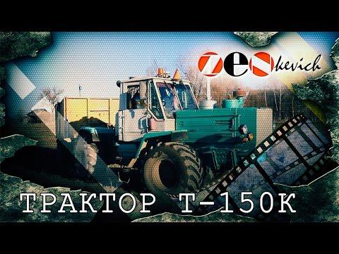 ХТЗ  Т-150 К! МОНСТР НА ВСЕ ВРЕМЕНА