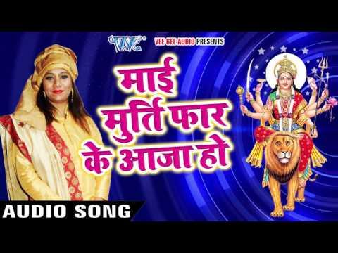 सुपरहिट देवी भजन 2017 - Kalpana - मूर्ति फार के आजा - Murti Faar Ke - Kalpna - Bhojpuri Devi Bhajan