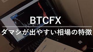 【BTCFX】ダマシが生じやすい相場?今、追随買いが危険な理由(2018年7月16日) thumbnail