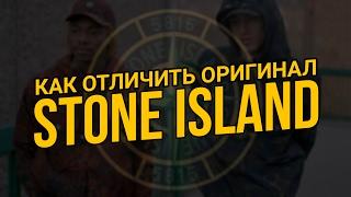 STONE ISLAND || КАК ОТЛИЧИТЬ ОРИГИНАЛ ОТ ПОДДЕЛКИ?