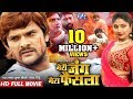Meri Jung - मेरी जंग | #Khesari Lal Yadav, Moonmoon Ghosh, Bhojpuri Superhit Movie HD 2020 thumbnail