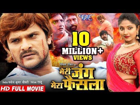 Meri Jung - मेरी जंग | #Khesari Lal Yadav, Moonmoon Ghosh, Bhojpuri Superhit Movie HD 2020