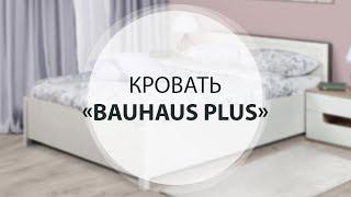 Кровать Bauhaus Plus(, 2017-04-03T08:23:14.000Z)