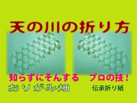 ハート 折り紙 折り紙 天の川の作り方 : youtube.com