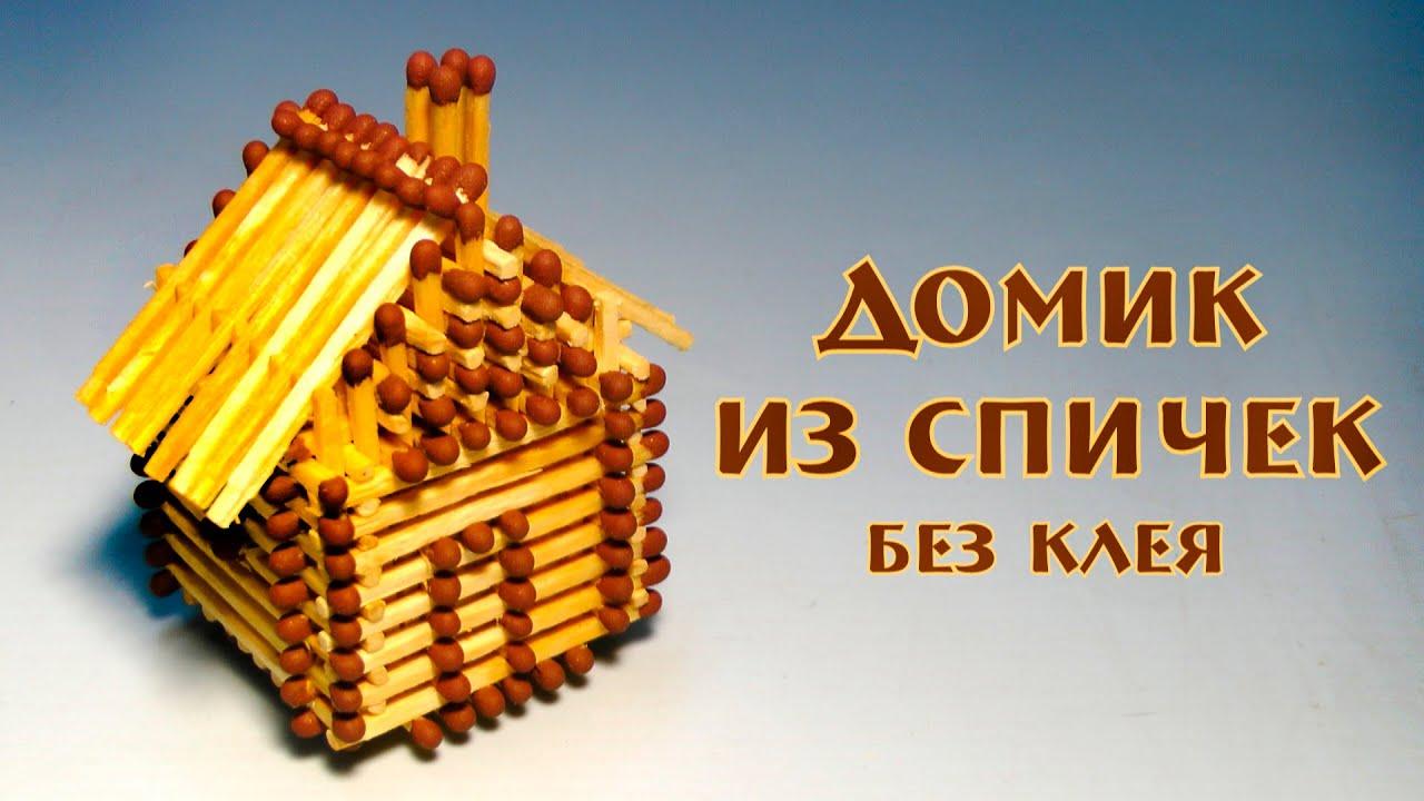 Делаем домик из спичек без использования клея | Make a house out of matchsticks without using glue