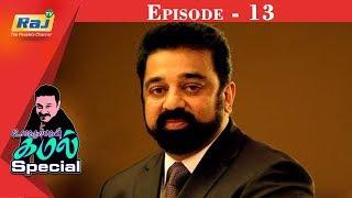 Ulaganayagan Kamal Special | Episode 13 | Kamal Haasan Special Show | 18 April 2018 | Raj TV