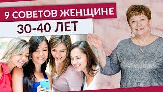9 СОВЕТОВ ЖЕНЩИНЕ 30 40 лет по Здоровью