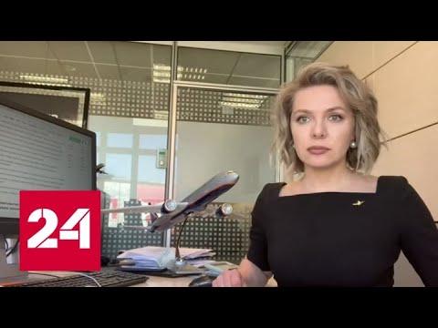 Аэрофлот дал рекомендации, как быстро вернуться домой в условиях коронавируса - Россия 24