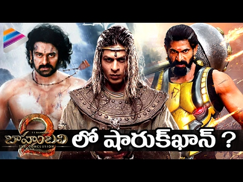 Thumbnail: Baahubali 2 Team Opens Up on Shah Rukh Khan's Role in #Baahubali2 Movie | Prabhas | Telugu Filmnagar