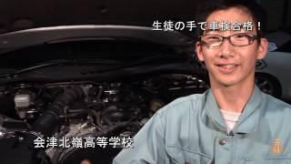 会津北嶺高等学校 生徒の手で車検合格!