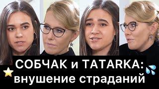СОБЧАК и TATARKA: внушение страданий