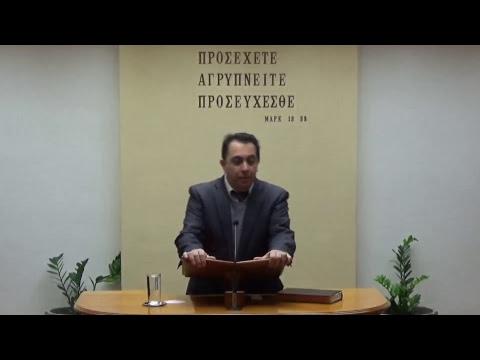 13.01.2019 - Α΄Σαμουήλ Κεφ 16 & Πράξεις Κεφ 9 - Τάσος Ορφανουδάκης