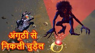 अंगूठी से निकली चुड़ैल    Hindi Cartoons   Horror Story   Kids Cartoon   Maha Cartoon Tv XD