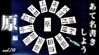 今回は「原」と書かせて頂きました。 原さん有り難うございます。 #宛名書き #原 #筆ペン #書道 #calligraphy #relax #癒し #書道アート #美文字 #美名字 #美文字になりたい ...