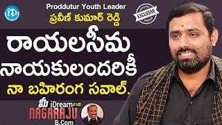 Proddutur Youth Leader Praveen Kumar Reddy Interview    మీ iDream Nagaraju B.Com #140