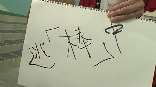 裸芸人:三須友博/けんじる/アキラ100% □逃棒中:山本博(ロバート)...