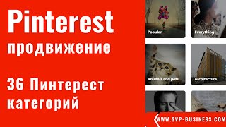 Pinterest продвижение. 36 категорий на Пинтерест.  Как и какую выбрать?