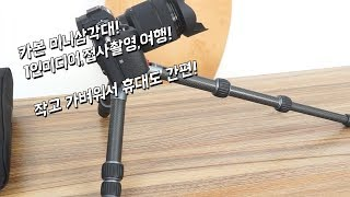 접사용 카본미니삼각대! 1인미디어 촬영!헨드핼드!가벼운…