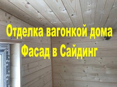 Отделка вагонкой дома внутри и сайдингом снаружи под ключ в Брянске.