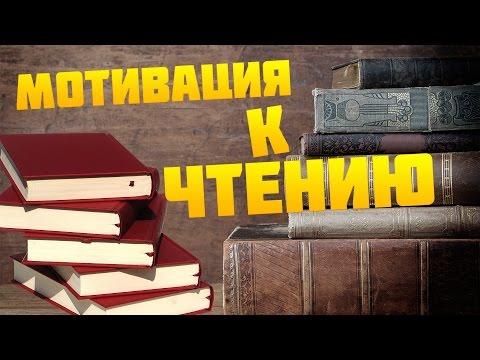 ВАША ДОЗА МОТИВАЦИИ К ЧТЕНИЮ