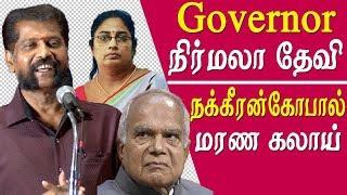 Video nakkeeran gopal speech on governor nirmala devi and arrest tamil news live download MP3, 3GP, MP4, WEBM, AVI, FLV Oktober 2018