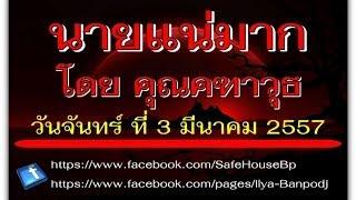 Repeat youtube video นายแน่มาก โดย คุณคฑาวุธ วันจันทร์ ที่ 3 มีนาคม 2557