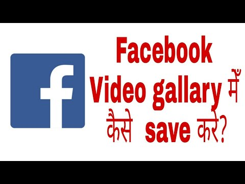 Facebook video ko gallery mein kaise save kare?how download my Facebook  video?