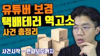 보겸 택배 사건 정리,  보겸 JTBC 보도 논란 정리, 착불 택배 피해자가 가해자로??