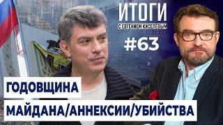 Навальный ушел по этапу. Дзержинский не вернулся на Лубянку   Итоги с Евгением Киселёвым