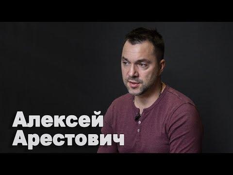 Алексей Арестович о спонсорах войны на Донбассе и сценариях терактов в Киеве